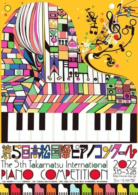 Takamatsu International Piano Competition 2022